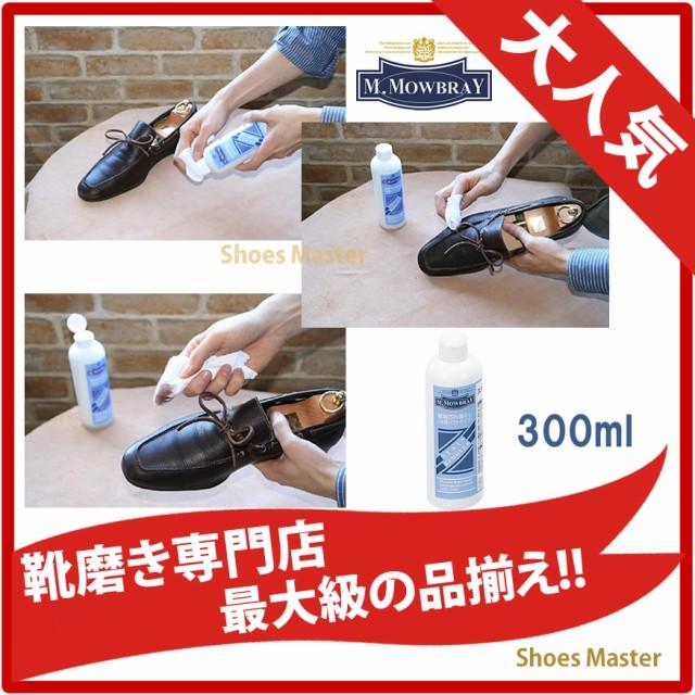 革靴 クリーナー M.MOWBRAY モゥブレィ モウブレ...