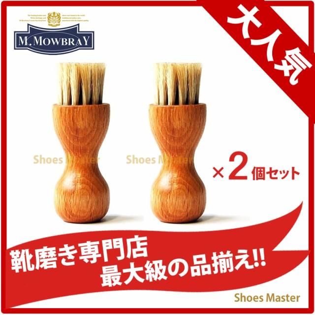 【2個セット】靴磨きブラシ M.MOWBRAY モゥブレィ...