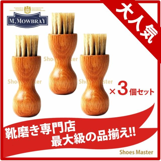 【3個セット】靴磨きブラシ M.MOWBRAY モゥブレィ...