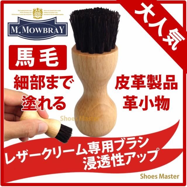 靴磨き ブラシ M.MOWBRAY モゥブレィ モウブレイ ...