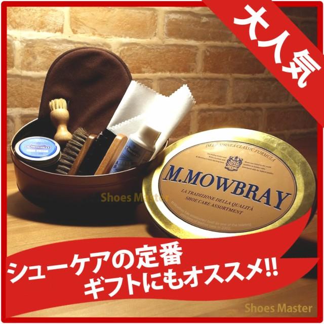 靴磨きセット M.MOWBRAY モゥブレィ モウブレイ ...
