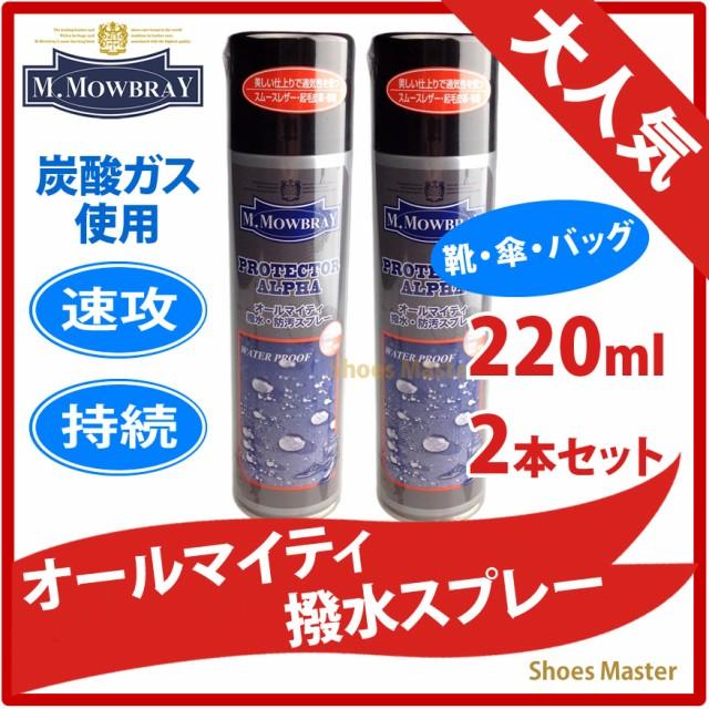 オールマイティ防水スプレー 【2本セット】M.MOWB...