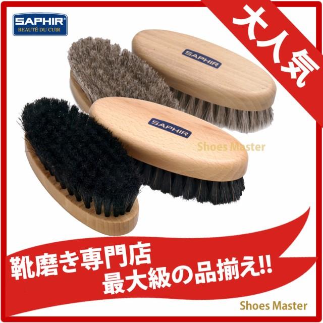 靴磨き ブラシ サフィール SAPHIR ポリッシャーホ...