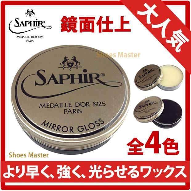 靴磨き クリーム 鏡面仕上 防水 SaphirNoir サフ...