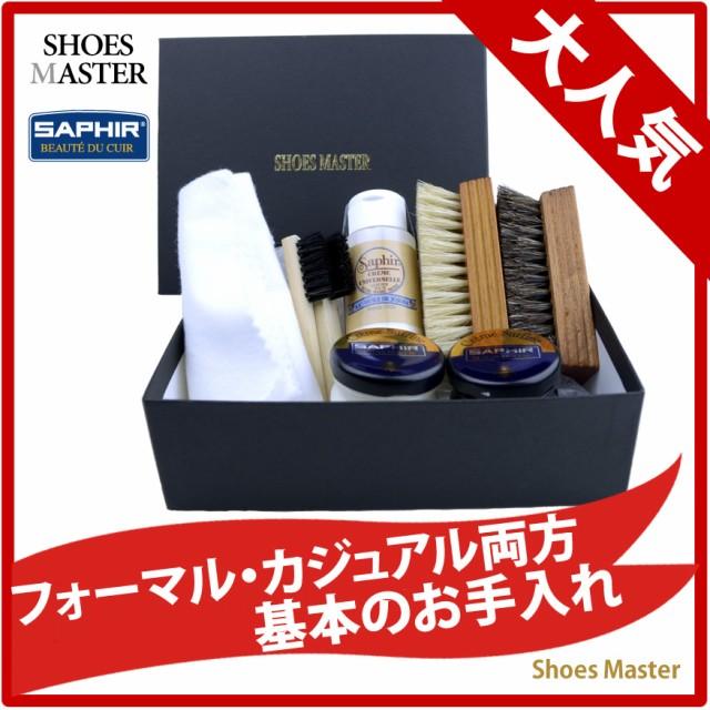 靴磨きセットsaphir(サフィール) × シューズマス...