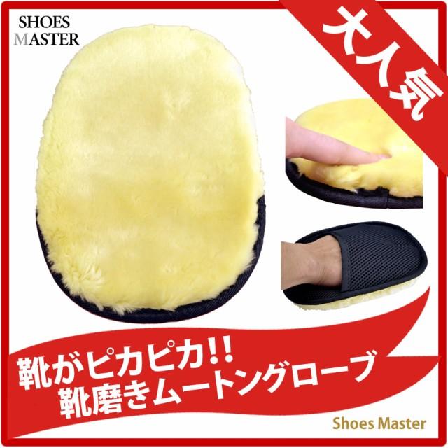 靴磨き グローブ クロス 【ネコポス送料無料】シ...