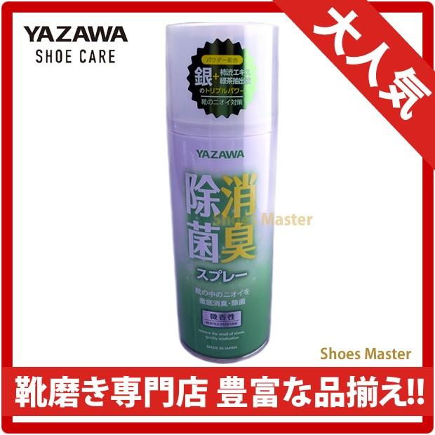 除菌 消臭 YAZAWA 矢澤 除菌消臭スプレー 420ml ...