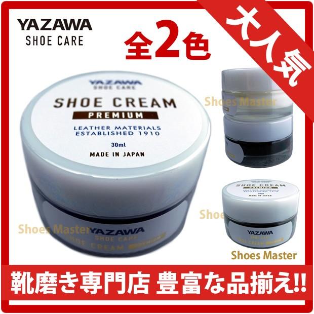 靴磨き クリーム YAZAWA 矢澤 シュークリーム プ...