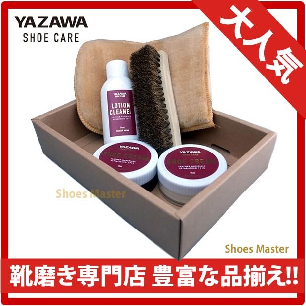 靴磨きセット YAZAWA 矢澤 シューケアセット
