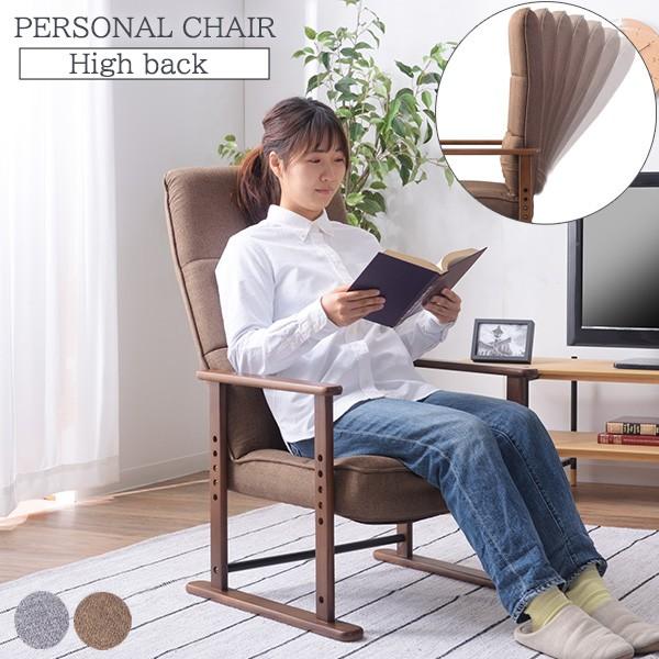 高さ調節 & リクライニング 高座椅子 ハイタイプ...