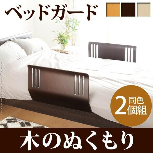 【お得な2個セット】 木製 ベッドガード 転落防...