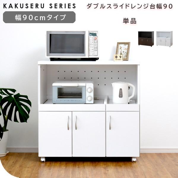 ダブルスライド キッチンカウンター レンジ台 幅9...