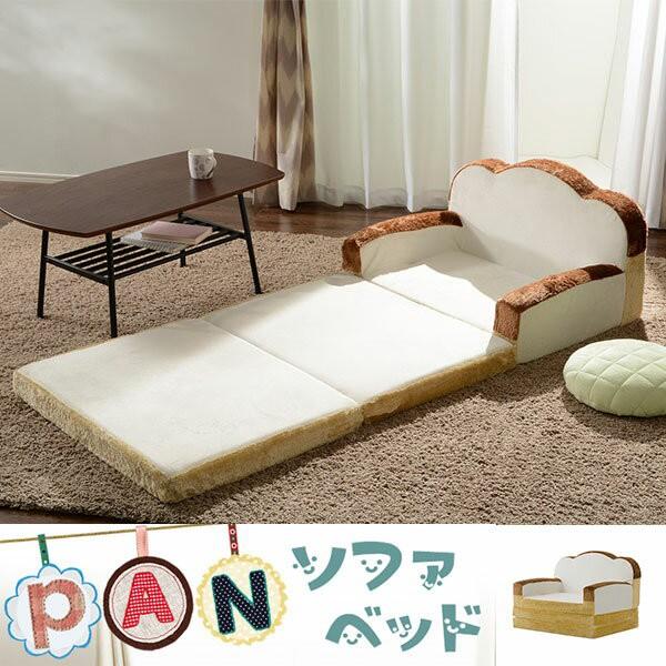 こどもも大喜び♪ 食パン型 ソファーベッド 折り...