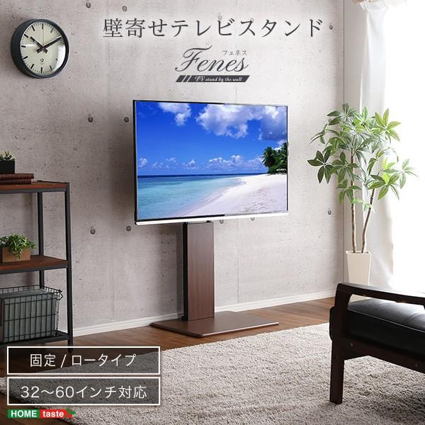 6段階高さ調節 壁寄せテレビスタンド ロータイプ...