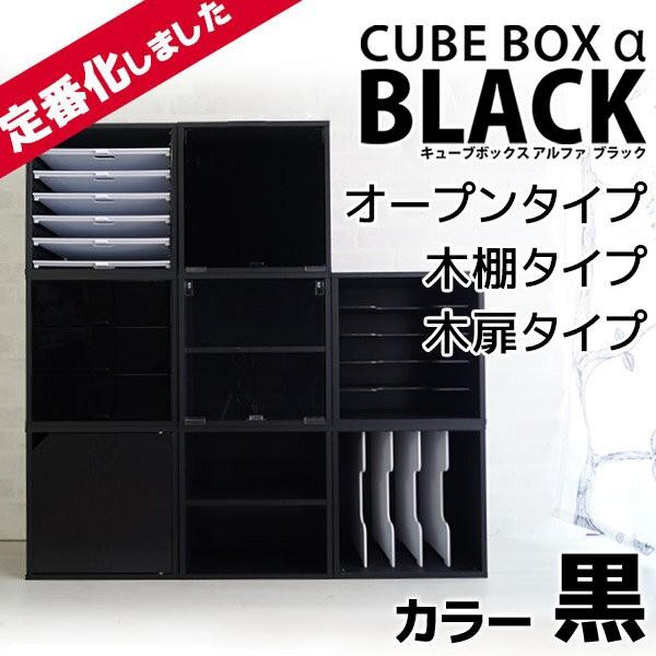 ブラック登場♪ キューブボックスα ブラック ス...