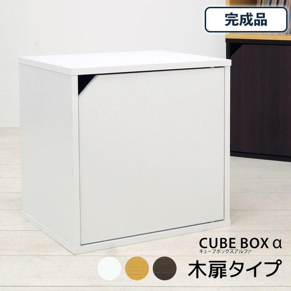 完成品 キューブボックス 扉付き 7000円以上で送...