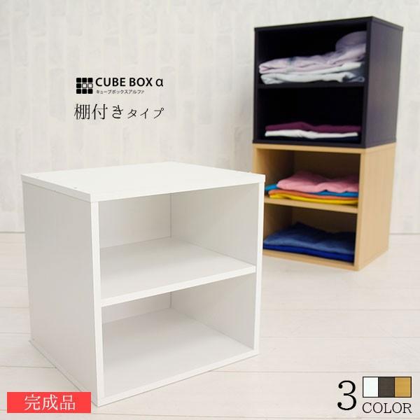 【完成品】 キューブボックスα 棚付きタイプ 【7...