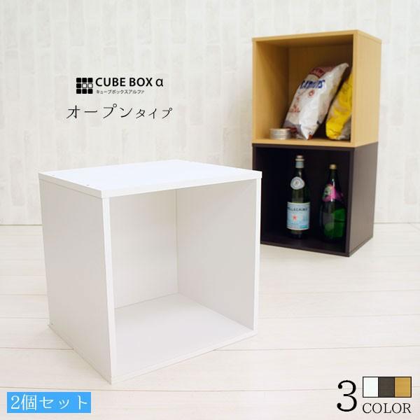 【お得な2個セット】 キューブボックスα オープ...