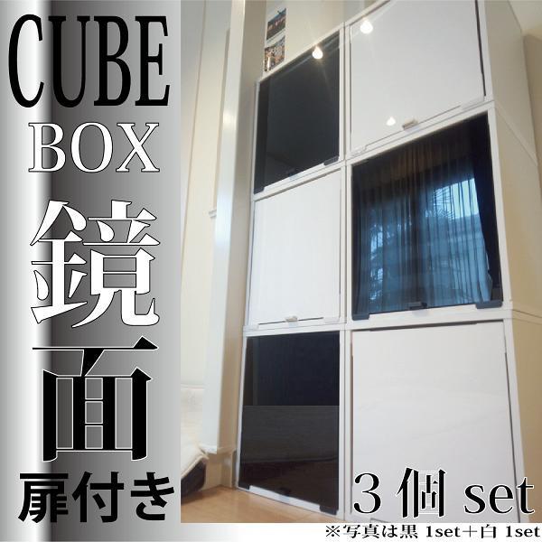 【お得な3個セット】 キューブボックスα 鏡面扉...
