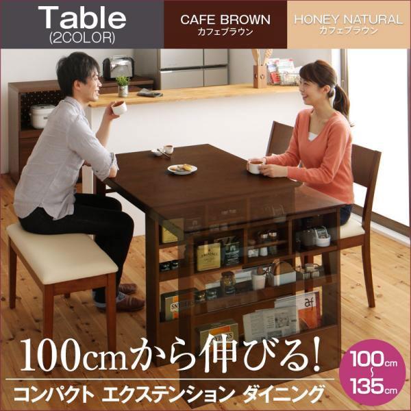 シーンに合わせて広がる♪ 伸縮ダイニングテーブル 【送料無料】 収納付き 伸縮式 伸長式 ダイニングテーブル ラック付き 100 135 伸びる