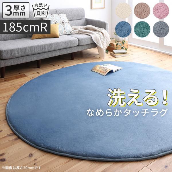 洗えるラグ 厚さ3mm 円形 185cm 送料無料  薄型 ...