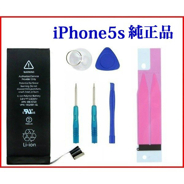 (YP2)iphone5s バッテリー 純正品 交換用 工具セ...