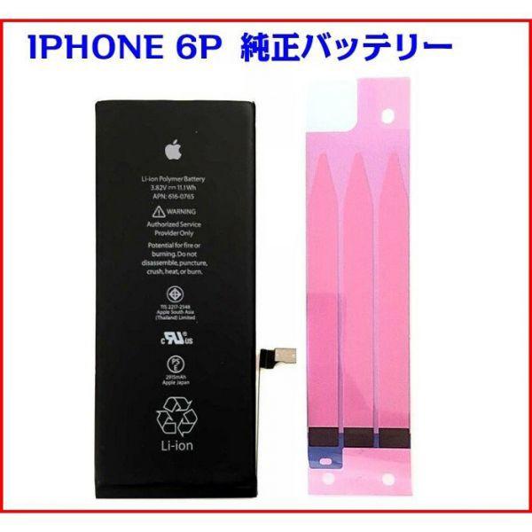 (YP1)iphone6Plus バッテリー 純正品 交換用 両面...