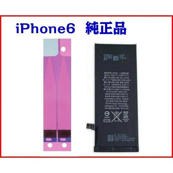 (YP1)iphone6 バッテリー 純正品 交換用 両面テー...