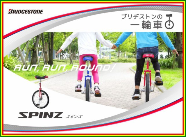 【BRIDGESTONE】ブリヂストン SPINZ(スピンズ)...