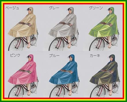 大久保製作所 MARUTO(マルト)【レインポンチョ】自転車屋さんのポンチョ プレミアム リップストップ生地(D-3PO RA) 一般・電動自転車用