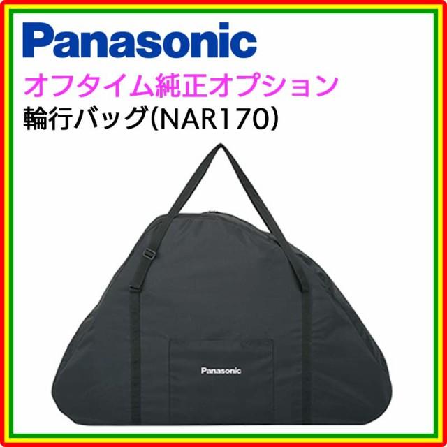 パナソニック (Panasonic) オフタイム用輪行バッ...