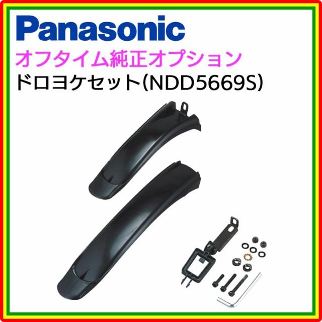 パナソニック (Panasonic) オフタイム用ドロヨケ...