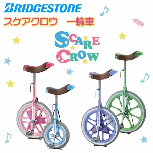 【一輪車】ブリヂストン(BRIDGESTONE) スケアクロ...