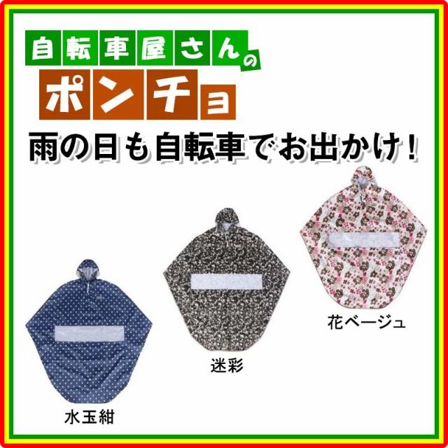 大久保製作所 MARUTO(マルト)【レインポンチョ】...