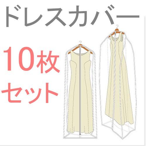 【ウェディングドレスカバー】便利な透明・ドレス...