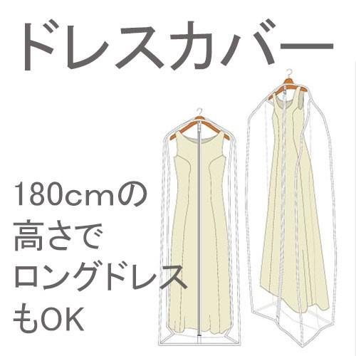 ウエディングドレスカバー 透明・大きなドレスの...