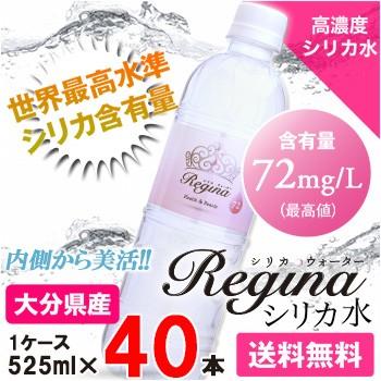 【予約販売 3月3日より順次出荷】シリカ水 525ml ...