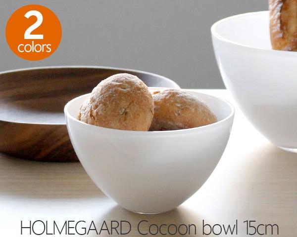 選べる2色 ホルムガード コクーン ボウル 15cm Holmegaard Cocoon bowl