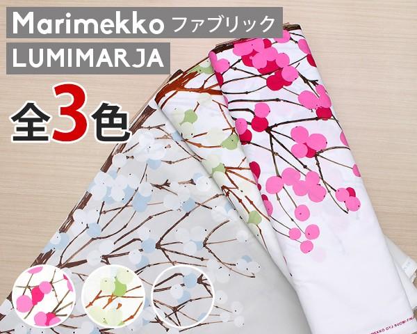 選べる3色 マリメッコ ルミマルヤ コットンファブ...
