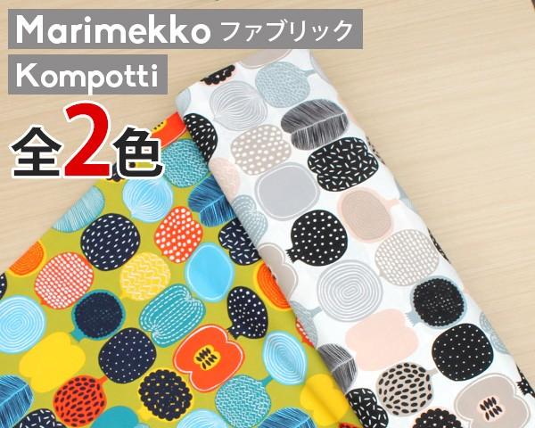 選べる2色 マリメッコ コンポッティ コットンファ...