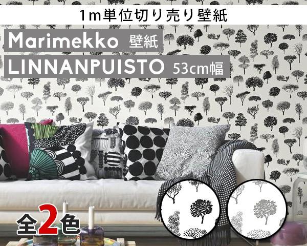 選べる2色 マリメッコ リンナンプイスト 壁紙 幅5...