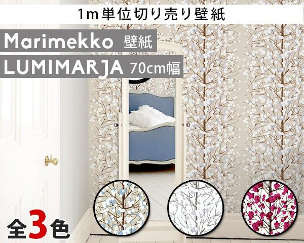 選べる3色 マリメッコ ルミマルヤ 壁紙 幅70cm (1...