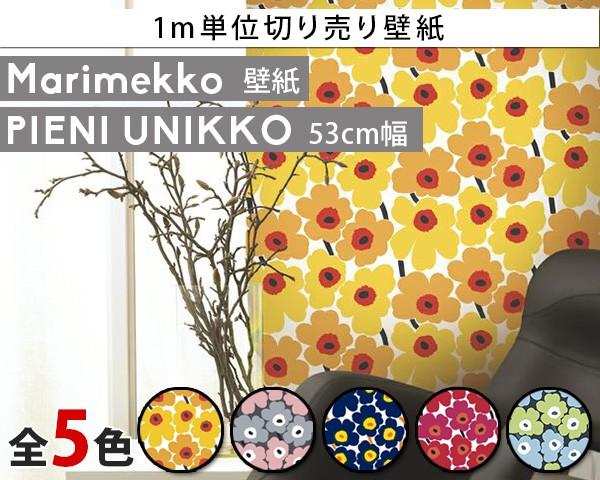 選べる5色 マリメッコ ピエニウニッコ 壁紙 幅53c...