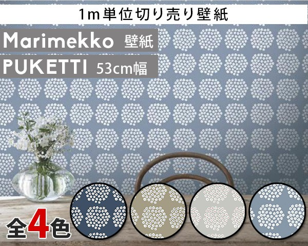 選べる4色 マリメッコ プケッティ 壁紙 幅53cm (1...