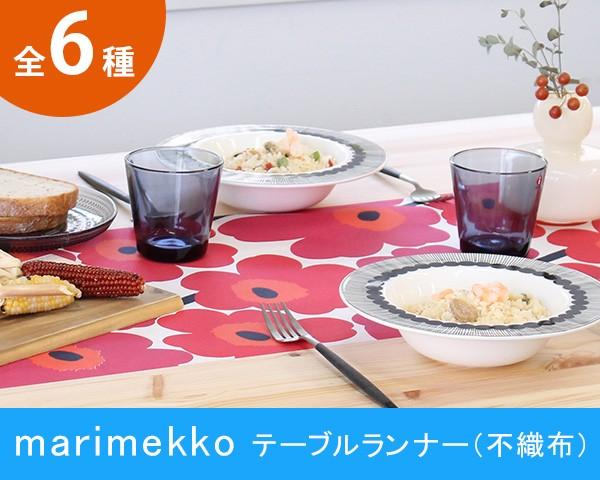 選べる6柄 マリメッコ テーブルランナー 33cm×4....