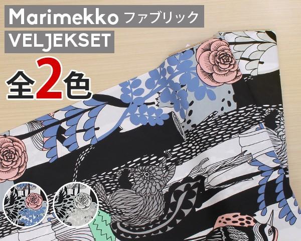選べる2色 マリメッコ ヴェルイェクセトゥ コット...