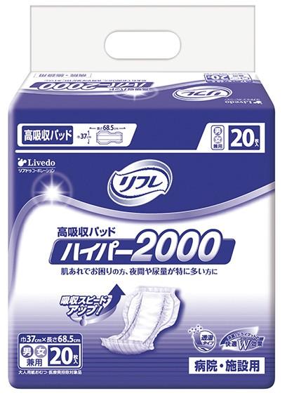 送料無料 リフレ 高吸収パッド ハイパー2000  20...