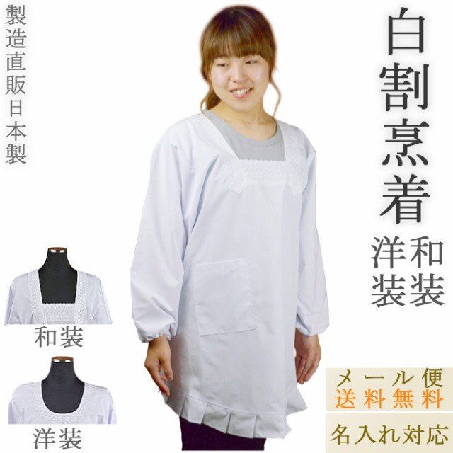 割烹着 白 和装 洋装 M/L/LL 名入れ可 エプロン ...