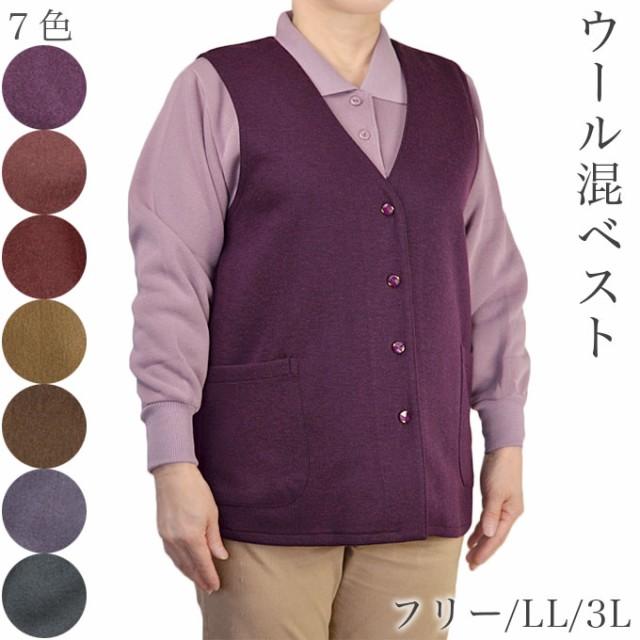 ウール混ベスト フリー・LL・3Lサイズ 選べる7色...