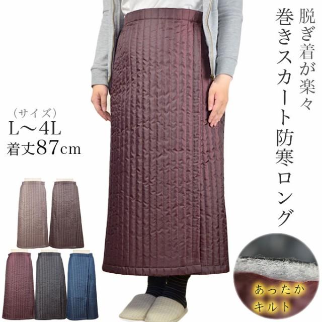 キルト防寒 巻きスカート ロング 着丈86cm 日本製...